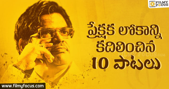 Tollywood Inspiration Songs