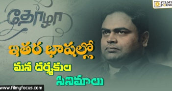 When Telugu Directors Gave A Try In Other Languages