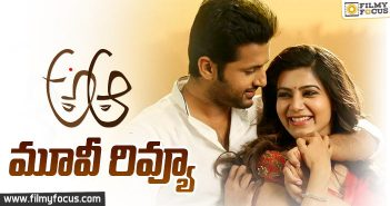 A Aa Movie, A Aa Movie english review, A Aa Movie rating, A Aa Movie review, A Aa Movie Telugu Review, Nithiin's A Aa Movie Review, Samantha's A Aa Movie Review, Trivikram's A Aa Movie Review,