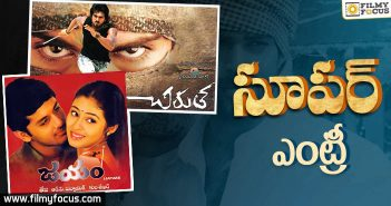 10 Tollywood Heroes Who Started Their Entries