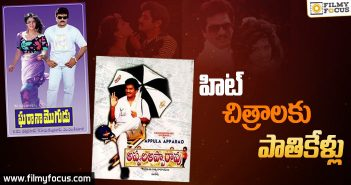 9 Top Tollywood Movies Which Completes 25 Years