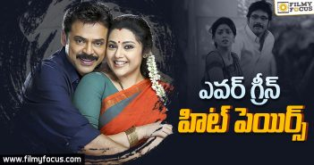 Evergreen Hit Pairs In Tollywood