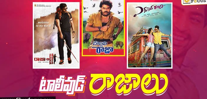 Raja title sentiment in tollywood