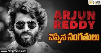 10 Reasons That We Have Learn From Arjun Reddy