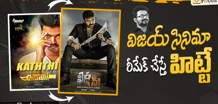 Vijay movies which are remade in tollywood and got hit