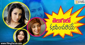 Heroines Getting Out Of Fame