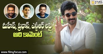 Aadhi Pinisetty Interesting Comments