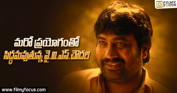 Y. V. S. Chowdary Announce