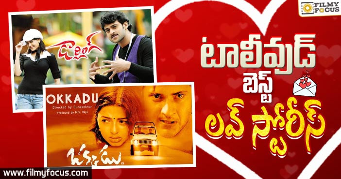 Tollywood Best Love Stories
