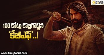kgf-movie-joined-in-150-cr-club