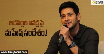 mahesh-shared-a-message-national-girl-child-day