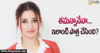 tamanna-about-her-role