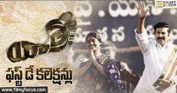 yatra-movie-first-day-collections