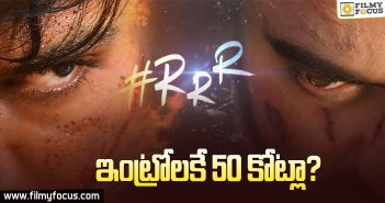 50cr-for-ntr-and-ram-charan-intro-in-rrr-movie