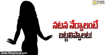 casting-couch-in-tollywood