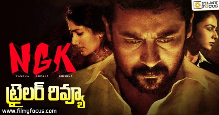 ngk-movie-trailer-review