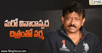 am-gopal-varma-anncounced-another-biopic