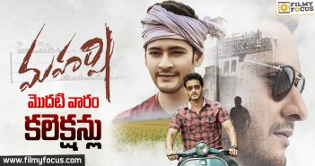 maharshi-movie-first-week-collections