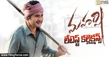 maharshi-movie-latest-collections