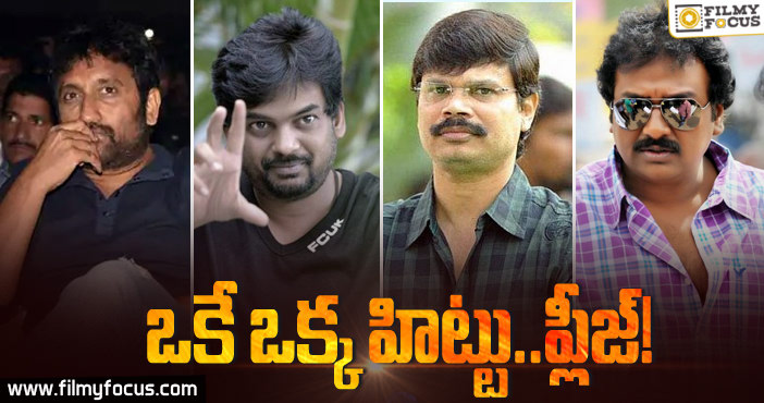 tollywood-directors-who-deserve-a-decent-comeback-in-their-career
