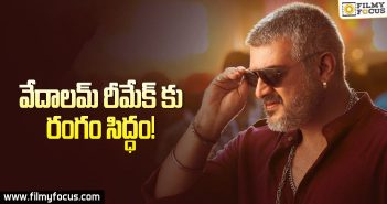 all-set-for-vedhalam-movie-remake