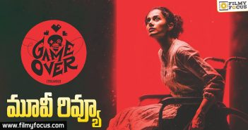 game-over-movie-review-telugu