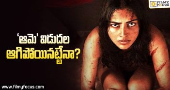 amala-pauls-aame-movie-release-stopped