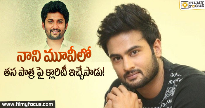 sudheer-babu-reveals-his-role-in-nanis-v-movie