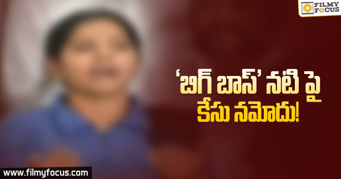 case-filed-against-bigg-boss-3-actress