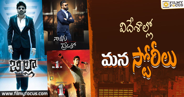 most-part-of-the-telugu-films-are-shooting-done-in-abroad