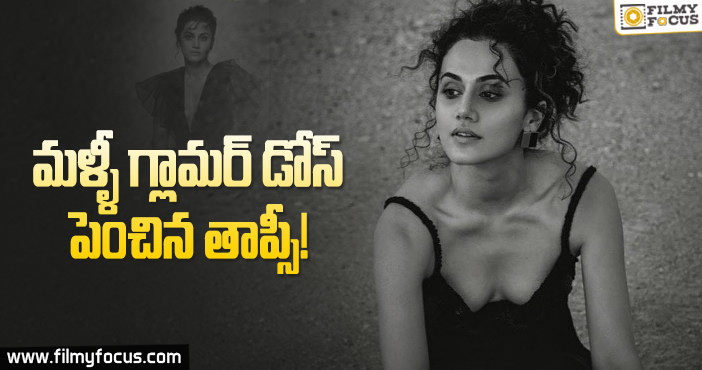 taapsee-shocks-everyone-with-her-stunning-photoshoot