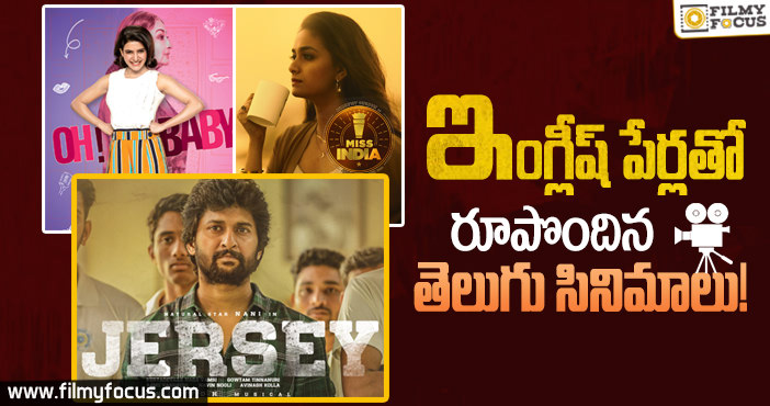 telugu-movie-titles-with-complete-english-words-in-recent-times