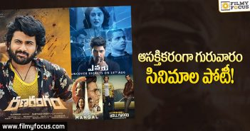 this-weekend-releasing-movies-aug15th
