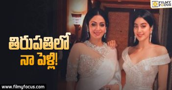 sridevi-and-daughter-jhanvi-openups-about-her-marriage