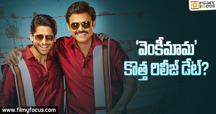 venky-mama-movie-release-day-fixed