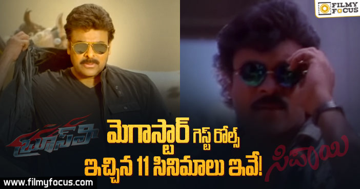 11-movies-which-megastar-chiranjeevi-appeared-in-a-guest-role