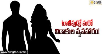 another-tollywood-young-couple-getting-ready-for-divorce
