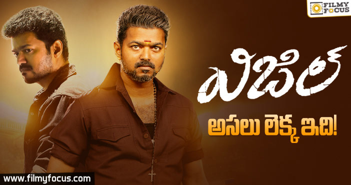 can-vijay-reach-the-target-with-whistle-movie