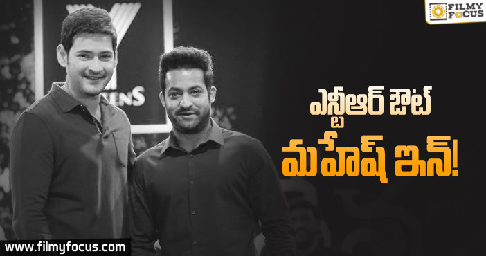 Mahesh Babu in NTR Out From Crazy Project