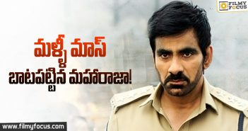 once-again-ravi-teja-in-police-role