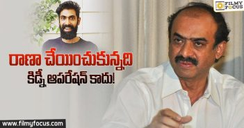suresh-babu-gives-clarity-on-about-rana-health-issues