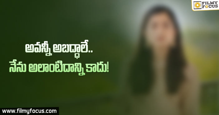Tollywood Star Actress Responds To Rumours About Her Remuneration
