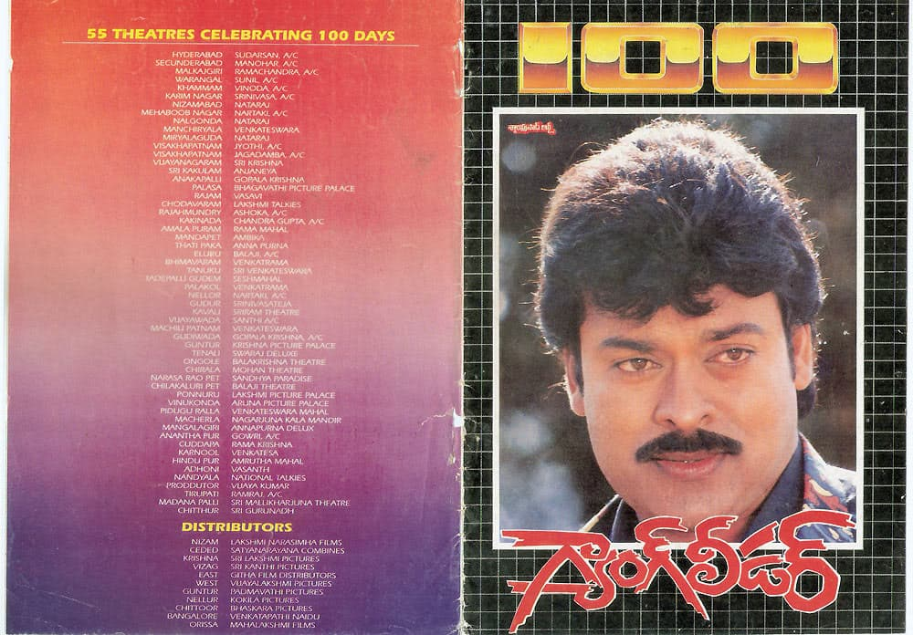 15. Gang Leader Movie 100 Days Paper Cutting