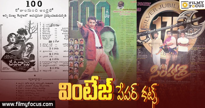 50 Tollywood Movies & Their Rare Paper Cuttings of 50 & 100 Day Celebrations
