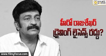 Actor Rajasekhar driving licence cancelled
