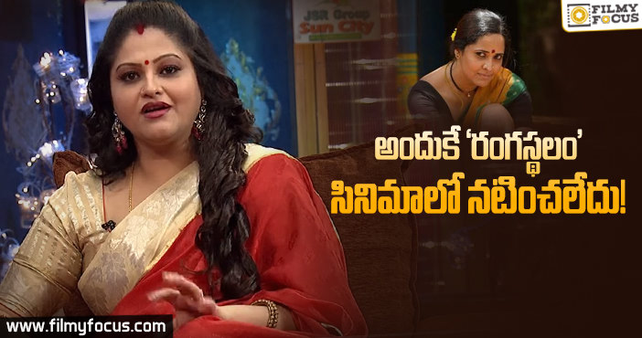 Raasi reveals why she rejected anasuya's role in rangasthalam