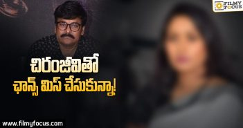 Star Actress Feeling on Missing Chiranjeevi's Movie