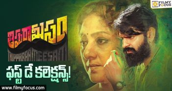 Thippara Meesam Movie 1st Day Collections
