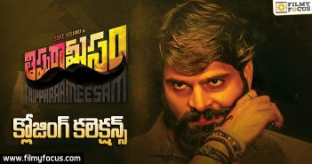 Thippara Meesam Movie Final Collections