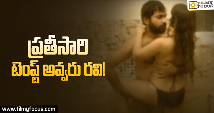 Wife, i Movie Theatrical Trailer Review